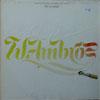 Cover: Wolfgang Ambros - Wolfgang Ambros / Wie im Schlaf - Lieder von Bob Dylan -. gesungen von Wolfgang Ambros