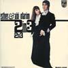 Cover: Abi und Esther Ofarim - Abi und Esther Ofarim / 2 in 3