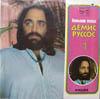 Cover: Demis Roussos - Demis Roussos / Griech. LP (engl. gesungen)