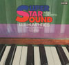 Cover: Les Humphreys - Les Humphreys / Super Star Sound - Piano Concerto