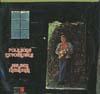 Cover: Jörgen Ingmann - Jörgen Ingmann / Folksong Favourites