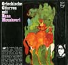 Cover: Nana Mouskouri - Nana Mouskouri / Griechische Gitarren