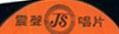 Logo des Labels Jen Sheng