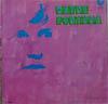 Cover: Wayne Fontana - Wayne Fontana / Wayne Fontana
