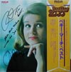 Cover: (Little) Peggy March - (Little) Peggy March / Peggy March
