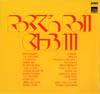 Cover: Rock´n Roll Club (Sunset) - Rock´n Roll Club (Sunset) / Rock´n´Roll Club 3 (III)
